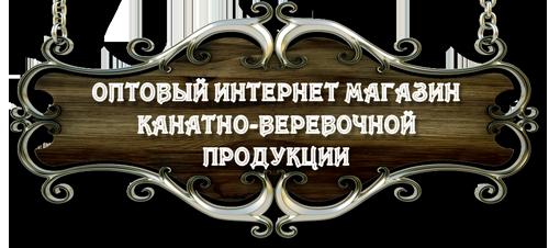 Оптовый интернет магазин канатно-веревочной продукции